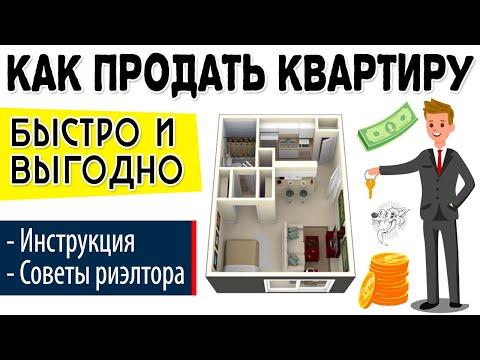 Как продать квартиру быстро без риэлтора: пошаговая инструкция + ТОП-3 совета по продаже квартиры ⚡