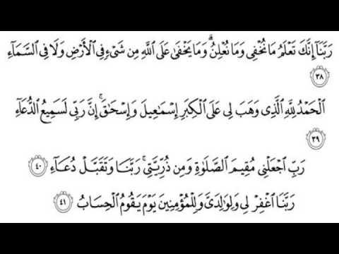 Dua of Ibrahim (Abraham) (pbuh) -6 Seeking a Submissive Future Generation