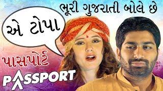 Passport film - Malhar Thakar - Best Comedy Scene - Foreigner Speaks Gujarati - Anna Ador