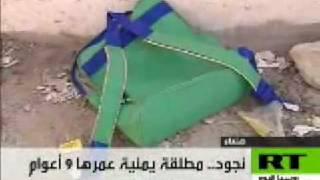 نجود... مطلقة يمنية عمرها 9 أعوام