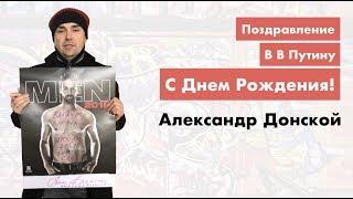 Поздравление президенту Владимиру Владимировичу Путину от художника Александра Донского