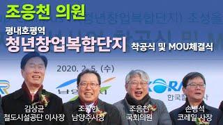 조응천 의원, 평내호평역 청년창업복합단지 착공식 및 M…