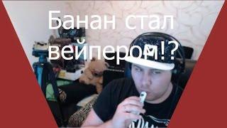 БАНАН стал ВЕЙПЕРОМ(пидором)!?!?!?!?!??(ITpedia TOP)