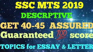 SSC MTS TIER-2 , DISCRIPTIVE  GET 40-45 /50 , LETTER OR ESSAY, HOW TO GET GOOD MARKS IN DESCRPTIVE