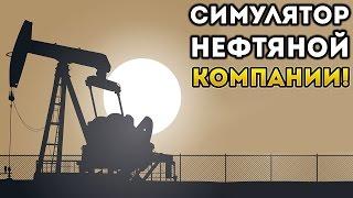 СИМУЛЯТОР НЕФТЯНОЙ КОМПАНИИ! - Turmoil