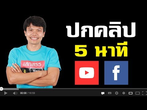 ปกคลิป Youtube และ Facebook ทำง่ายๆภายใน 5 นาที ด้วยแอพในแอนดรอย
