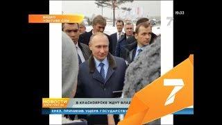 Опубликована программа визита Путина в Красноярск