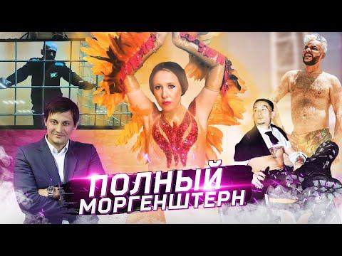 Гудкова выдавили, Быкова отравили. У шоу-бизнеса едет крыша. ОСТОРОЖНО: НОВОСТИ!