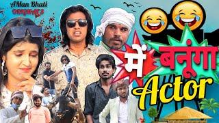 में बनूगां एक्टर | Me Banunga Actor | Aman Bhati | Comedy Video | Pari Choudhary