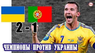 Как сборная Украины играла против чемпионов мира по футболу