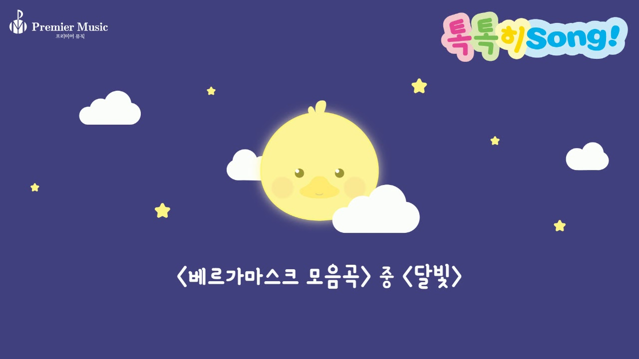 [톡톡히 Song MR] 드뷔시-달빛 SLOW