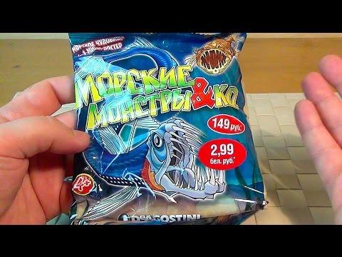 Морские Монстры Пакетики - Секретная закупка( Распакуйка)