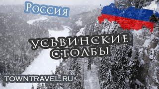 Природа России: Усьвинские столбы, Пермский край