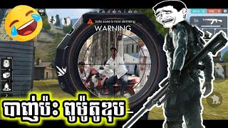 This is a Fight on the battlefield in free fire funny video បាញ់ប៉ះ ពូម៉ូតូឌុប