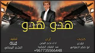 جاكم الطرب القوه شيله حماسيه هدو هدو اداء نجم اليمن عبد الفتاح الفقيه جديد 2019