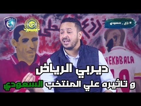 ديربي الرياض .. و تاثيره علي المنتخب السعودي