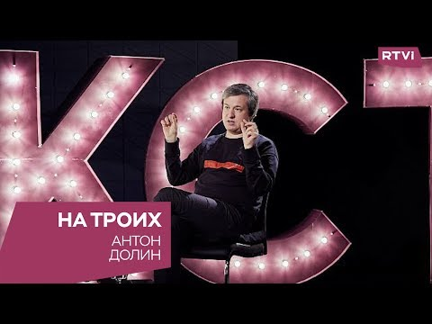 Антон Долин в
