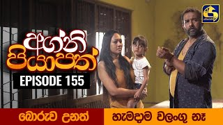 Agni Piyapath Episode 155 || අග්නි පියාපත්  ||  16th March 2021 Thumbnail