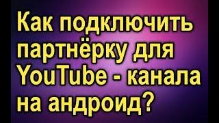 Как подключить партнёрку для YouTube - канала на андроид?