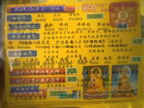 Namo Di Zhang Wang Pusa Sutra on 5.11.2011 ( 06/06 )