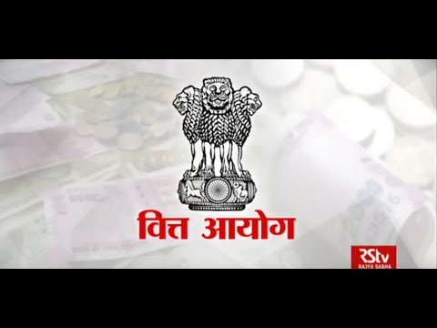 RSTV Vishesh – May 17, 2018 : Finance Commission | वित्त आयोग