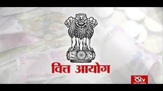 RSTV Vishesh – May 17, 2018 : Finance Commission | वित्त आयोग