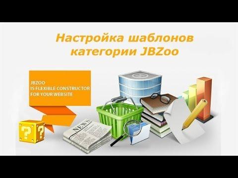 Настройка шаблонов категории JBZoo