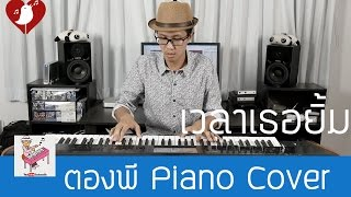Polycat - เวลาเธอยิ้ม Piano Cover by ตองพี