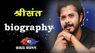S. Sreesanth Biography And Lifestyle In Hindi. Watch Video