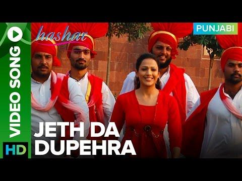Jeth da dupehra babbu maan mp3 free download