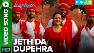 Jeth Da Dupehra Video Song Babbu Maan | Hashar Punjabi Movie