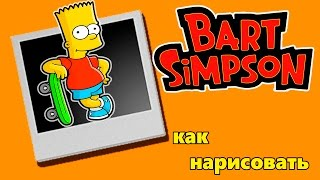 как нарисовать барта симпсона(bart simpson как нарисовать барта симпсона, как нарисовать барта симпсона карандашом, как нарисовать барта симпс..., 2015-09-27T09:45:40.000Z)