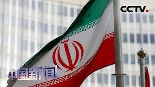 [中国新闻] 伊朗计划今日起突破浓缩铀丰度上限 突破协议限制 伊朗施展外交手段 | CCTV中文国际