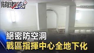 絕密防空洞 台灣的山都挖空了戰區指揮中心全部地下化! 關鍵時刻 20170523-6 王瑞德 黃創夏 眭澔平