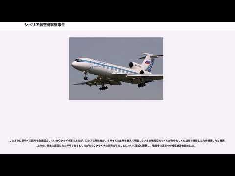 シベリア航空機撃墜事件