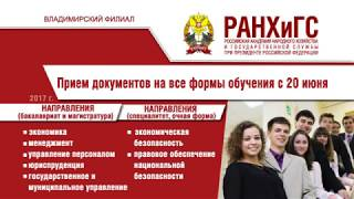 Владимирский филиал РАНХиГС открывает набор на очную и заочную формы обучения