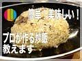 【炒飯】1. 簡単プロの味!お店のパラパラチャーハンの作り方!【中華】
