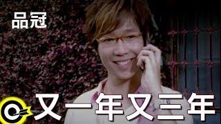 品冠 Victor Wong【又一年又三年】Official Music Video