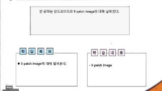 Android(안드로이드) Tutorials- 제20강 9 patch Image