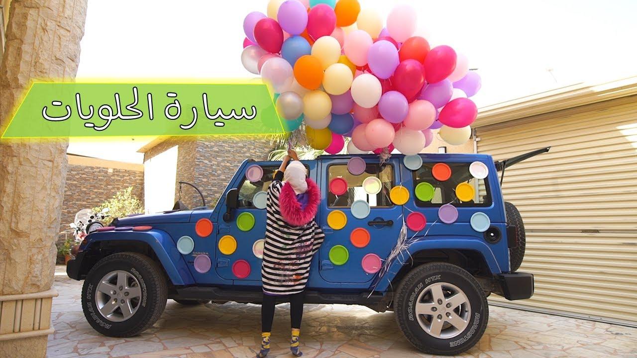 وين راحت سيارة الحلويات في العيد ؟