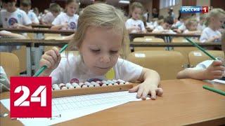 В Новосибирске более 200 детей участвовало в чемпионате по ментальной арифметике - Россия 24