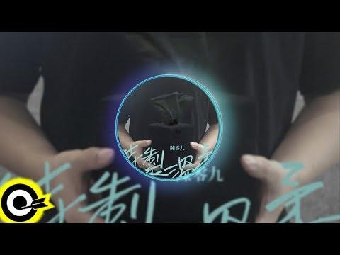 陳零九 Nine Chen X 麻吉弟弟 Machi DiDi【特製溫柔 Special Fondness】Official Lyric Video
