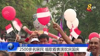 德义区 2500多居民 唱歌看表演欢庆国庆