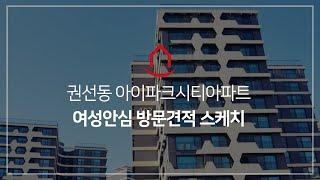 [권선구 포장이사] 권선동 아이파크시티아파트 여성안심 …