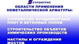 видео Стеклопластиковая арматура оренбург купить