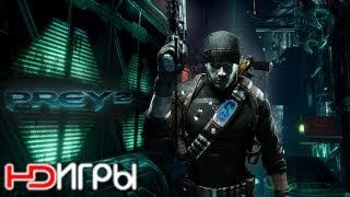 Prey 2. Русский трейлер '2012'. HD