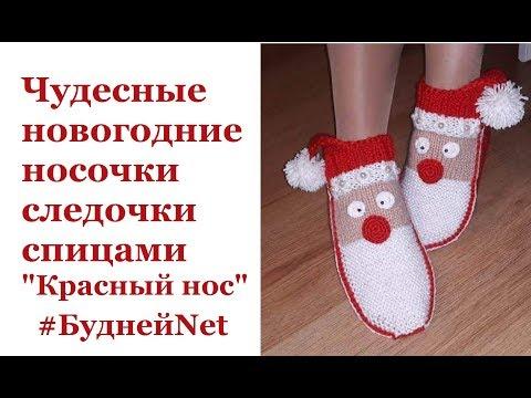 Носки спицами на новый год своими руками