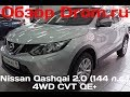 Nissan Qashqai 2017 2.0 (144 л.с.) 4WD CVT QE+ - видеообзор