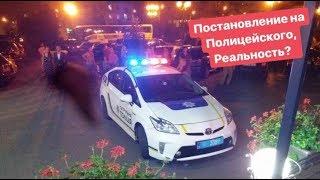 Постановление На ПолицейСкого, Реальность?