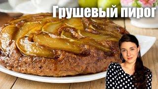 Грушевый пирог с карамелью ПОСТНЫЙ | Добрые рецепты